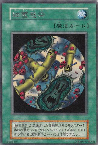 File:GermInfection-V7-JP-R.jpg