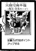 InsectArmorwithLaserCannon-JP-Manga-R