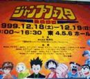 Jump Festa 2000