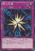 ShadowSpell-ST14-JP-C