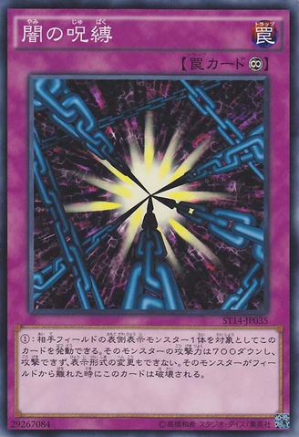 File:ShadowSpell-ST14-JP-C.png