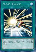 MaskChange-SD27-JP-C