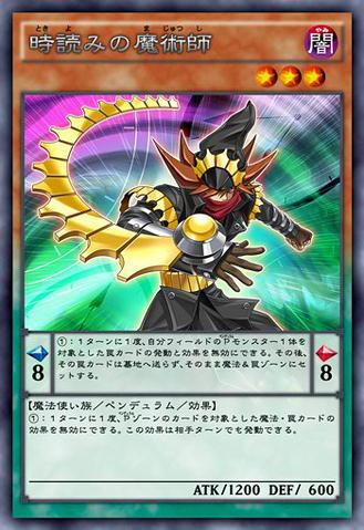 File:TimegazerMagician-JP-Anime-AV-3.png