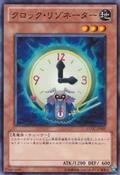 ClockResonator-EXVC-JP-C