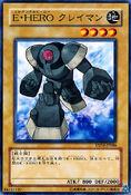 ElementalHEROClayman-YSD2-JP-C