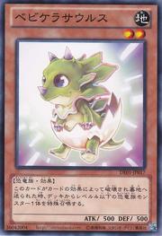 Babycerasaurus-DE01-JP-C