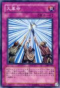 HugeRevolution-302-JP-C