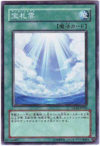 File:LuckyCloud-GLAS-JP-C.jpg