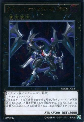 File:DarkRebellionXyzDragon-NECH-JP-UtR.png