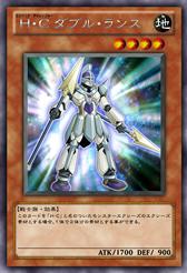 File:HeroicChallengerDoubleLance-JP-Anime-ZX.png