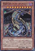 RainbowDarkDragon-DE02-JP-SR