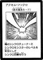 AccelSynchro-JP-Manga-5D.png