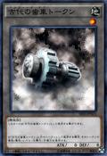 AncientGearToken-SR03-JP-C
