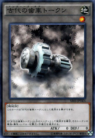 File:AncientGearToken-SR03-JP-C.png
