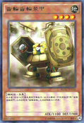 Geargiarmor-REDU-TC-R