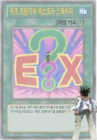 File:QuizQuestExtraStage-KR-Anime-AV.png