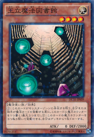 File:RoyalMagicalLibrary-DC01-JP-NPR.png