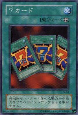 File:7Completed-CA-JP-C.jpg