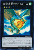 LeviairtheSeaDragon-TRC1-JP-SR