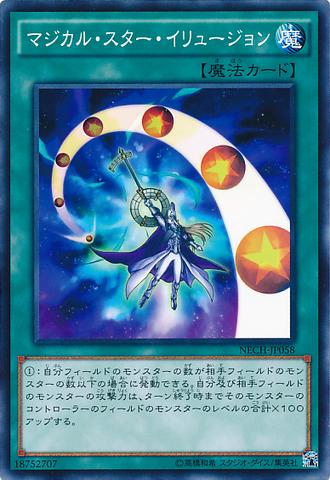 File:MagicalStarIllusion-NECH-JP-C.png