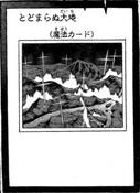 ShiftingLand-JP-Manga-ZX