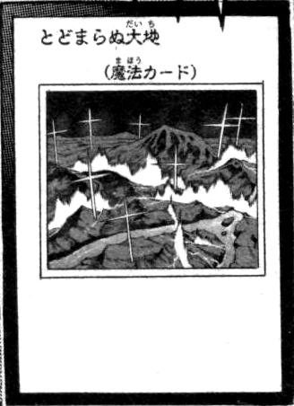 File:ShiftingLand-JP-Manga-ZX.png