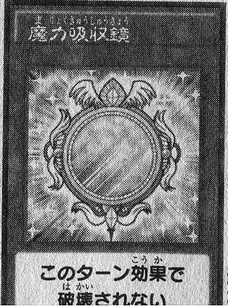 File:SpellPowerAbsorbingMirror-JP-Manga-DY.png