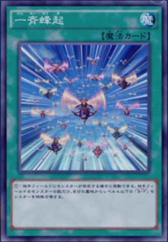 File:SummoningSwarm-JP-Anime-AV.png