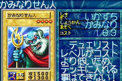 File:TheImmortalofThunder-GB8-JP-VG.png