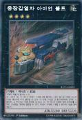 HeavyArmoredTrainIronwolf-RATE-KR-ScR-1E