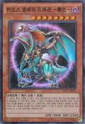ChaosEmperorDragonEnvoyoftheEnd-MP01-KR-MLSR-1E