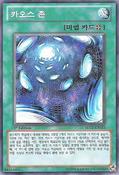 ChaosZone-SD22-KR-C-1E