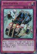 Geargiagear-DS14-KR-UR-UE