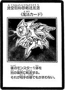 InterdimensionalMatterTransporter-JP-Manga-DM