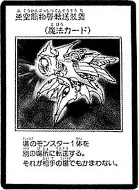 File:InterdimensionalMatterTransporter-JP-Manga-DM.png
