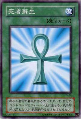 File:MonsterReborn-YU-JP-C.png