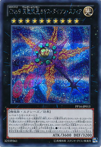 File:NumberC9ChaosDysonSphere-PP16-JP-ScR.png