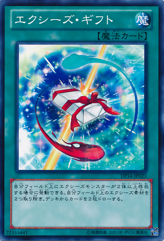File:XyzGift-DP14-JP-C.png