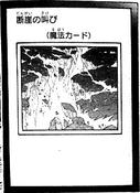 CliffScream-JP-Manga-ZX