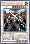 XSaberSouza-VE04-JP-OP
