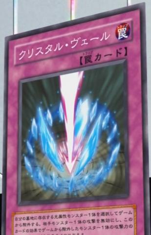 File:CrystalVeil-JP-Anime-5D.png
