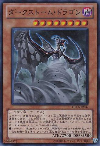 File:DarkstormDragon-ORCS-JP-SR.jpg