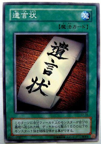 File:LastWill-EX-JP-C.jpg