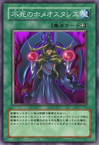 ImmortalHomeostasis-JP-Anime-5D