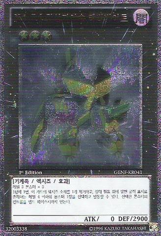 File:Number34TerrorByte-GENF-KR-UtR-1E.png