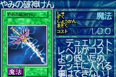 File:SwordofDarkDestruction-GB8-JP-VG.png