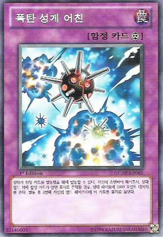 File:ExplosiveUrchin-GENF-KR-C-1E.png