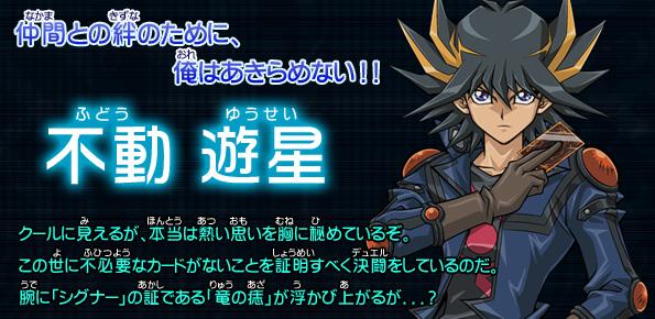 File:YuseiFudoDT.jpg