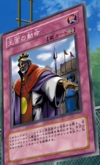 ImperialOrder-JP-Anime-DM-2