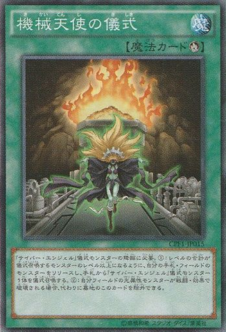 File:MachineAngelRitual-CPF1-JP-OP.png